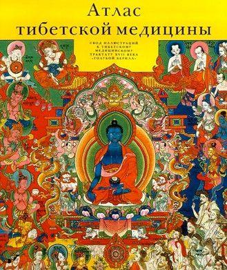 Обкладинка атласу тибетської медіцни