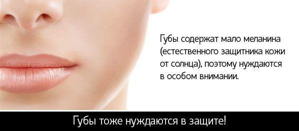 захист губ від сонця, захист губ від ультрафіолету, впливу сонячних променів, губи на сонці