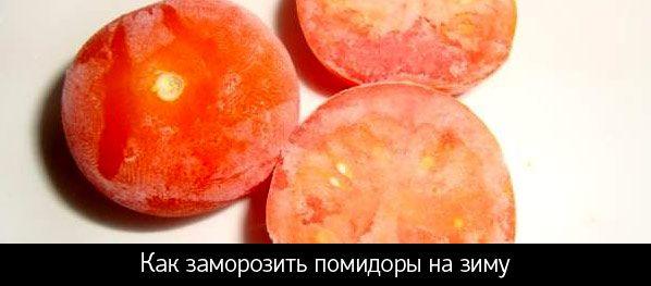 Як заморозити помідори на зиму в домашніх умовах фото