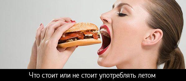 що не можна їсти влітку фото